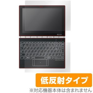 YOGA BOOK 用 液晶保護フィルム OverLay Plus for YOGA BOOK『液晶・ハロキーボード用セット』 /代引き不可/ 送料無料 保護 アンチグレア 低反射