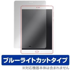 ASUS ZenPad 3S 10 (Z500M) 用 液晶保護フィルム OverLay Eye Protector for ASUS ZenPad 3S 10 (Z500M) /代引き不可/ 送料無料 液晶 保護 ブルーライト カット|visavis