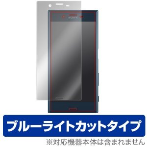 SO-03J / SOV35 / SO-01J / SOV34  用 保護フィルム OverLay Eye Protector for Xperia XZs SO-03J / SOV35 / Xperia XZ SO-01J / SOV34 表面用 /代引き不可|visavis