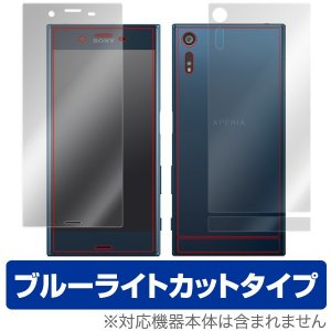 Xperia XZ SO-01J / SOV34 用 液晶保護フィルム OverLay Eye Protector for Xperia XZ SO-01J / SOV34 『表・裏(Brilliant)両面セット /代引き不可/|visavis