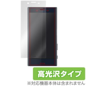 Xperia X Compact SO-02J 用 液晶保護フィルム OverLay Brilliant for Xperia X Compact SO-02J 表面用保護シート 液晶 保護 高光沢|visavis
