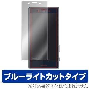 Xperia X Compact SO-02J 用 液晶保護フィルム OverLay Eye Protector for Xperia X Compact SO-02J 表面用保護シート 液晶|visavis