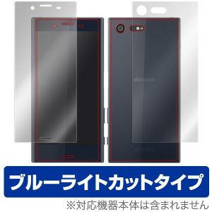 Xperia X Compact SO-02J 用 液晶保護フィルム OverLay Eye Protector for Xperia X Compact SO-02J 『表・裏(Brilliant)両面セット|visavis