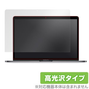 OverLay Brilliant for MacBook Pro 13インチ(Late 2016、Touch Barなし) 【送料無料】  液晶 保護 フィルム シート シール フィルター 防指紋 高光沢