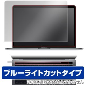 MacBook Pro 13インチ(2017/2016) 用...
