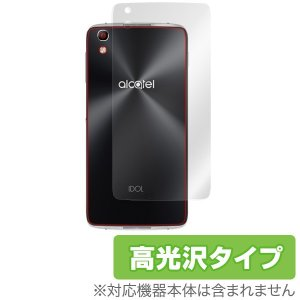 ALCATEL IDOL 4 用 裏面用保護シートOverLay Brilliant for ALC...