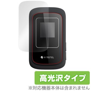 FREETEL ARIA 2 用 液晶保護フィルム OverLay Brilliant for FR...