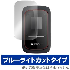 FREETEL ARIA 2 用 液晶保護フィルム OverLay Eye Protector fo...