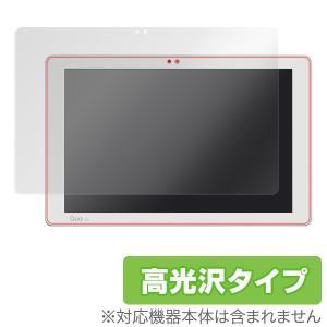 Qua tab PZ 用 液晶保護フィルム OverLay Brilliant for Qua tab PZ /代引き不可/ 送料無料 液晶 保護 フィルム シート シール 高光沢|visavis