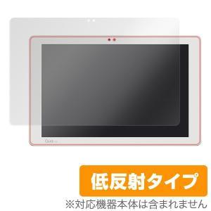 Qua tab PZ 用 液晶保護フィルム OverLay Plus for Qua tab PZ /代引き不可/ 送料無料 保護 フィルム シート シール アンチグレア 低反射|visavis