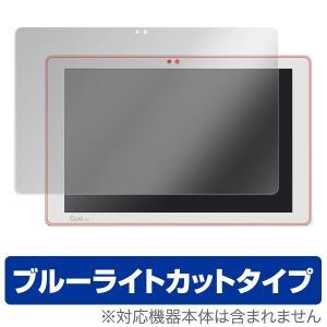Qua tab PZ 用 液晶保護フィルム OverLay Eye Protector for Qua tab PZ /代引き不可/ 送料無料 液晶 保護 フィルム シート シール ブルーライト カット|visavis