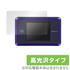 Speed Wi-Fi NEXT WX03 用 液晶保護フィルム OverLay Brilliant for Speed Wi-Fi NEXT WX03 /代引き不可/ 送料無料 液晶 保護 フィルム シート シール 高光沢