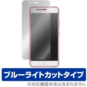 ZenFone 3 Max (ZC520TL) 用 液晶保護フィルム OverLay Eye Protector for ZenFone 3 Max (ZC520TL) /代引き不可/ 送料無料 液晶 保護 ブルーライト カット|visavis