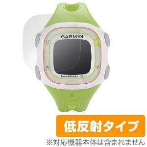 GARMIN ForeAthlete 10J 用 (2枚組) 液晶保護フィルム OverLay Plus /代引き不可/ 送料無料 保護 フィルム シート シール アンチグレア 低反射