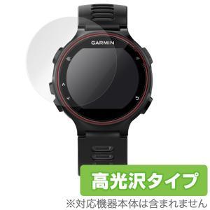 GARMIN ForeAthlete 735XTJ に対応した透明感が美しい高光沢タイプの液晶保護シ...