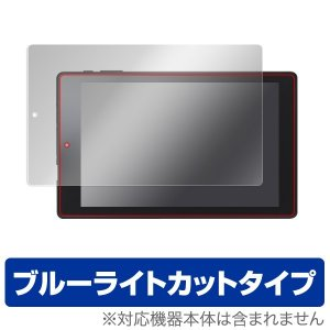 CLIDE W08A 用 液晶保護フィルム OverLay Eye Protector for CLIDE W08A /代引き不可/ 送料無料 液晶 保護 フィルム シート シール ブルーライト カット|visavis