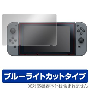 Nintendo Switch 用 液晶保護フィルム OverLay Eye Protector for Nintendo Switch 液晶 保護|visavis