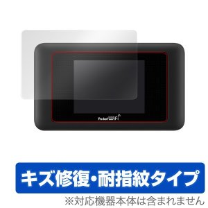 Pocket WiFi 603HW / 601HW 用 液晶保護フィルム OverLay Magic...