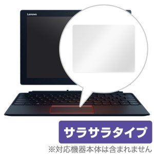 Lenovo ideapad MIIX 720 用 トラック...