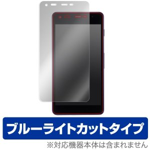 Android One S2 用 液晶保護フィルム OverLay Eye Protector for Android One S2 /代引き不可/ 送料無料
