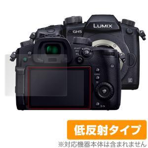 LUMIX GH5 DC-GH5 に対応した映り込みを抑える低反射タイプの液晶保護シート OverL...