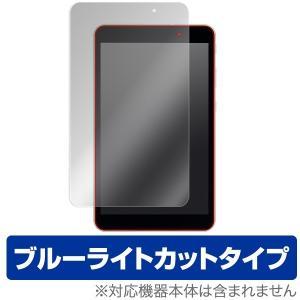 LG G Pad 8.0 III LGT02 に対応した目にやさしいブルーライトカットタイプの液晶保...