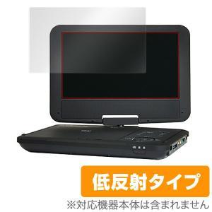 ポータブルDVDプレーヤー 用 保護 フィルム OverLay Plus for Wizz ポータブルDVDプレーヤー DV-PW920 / WDN-91 / DV-PW920P / WDN-91P /代引き不可/ 送料無料|visavis