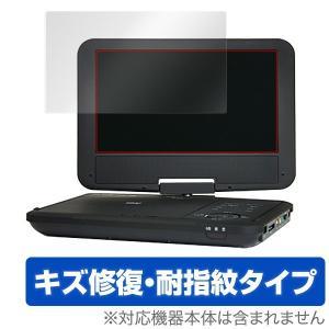 ポータブルDVDプレーヤー 用 保護 フィルム OverLay Magic for Wizz ポータブルDVDプレーヤー DV-PW920 / WDN-91 / DV-PW920P / WDN-91P /代引き不可/|visavis