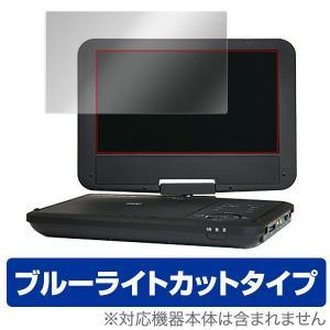 ポータブルDVDプレーヤー 用 保護 フィルム OverLay Eye Protector for Wizz ポータブルDVDプレーヤー DV-PW920 / WDN-91 / DV-PW920P / WDN-91P /代引き不可|visavis