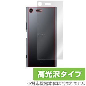 SO-04J 用 背面 保護フィルム  OverLay Brilliant for Xperia XZ Premium SO-04J 背面用保護シート /代引き不可/ 裏面  高光沢|visavis