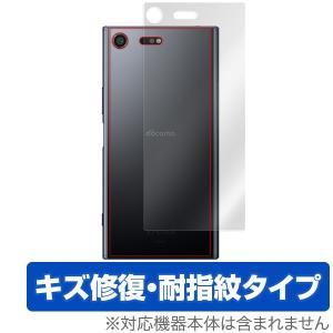 SO-04J 用 背面 保護フィルム  OverLay Magic for Xperia XZ Premium SO-04J 背面用保護シート /代引き不可/ 液晶 保護 防指紋|visavis