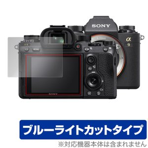 SONY α7R IV 用 保護 フィルム OverLay Eye Protector for SO...