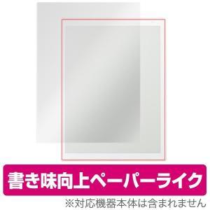 ソニー デジタルペーパー DPT-RP1 用 液晶保護フィルム OverLay Paper for ソニー デジタルペーパー DPT-RP1 / 液晶 保護 フィルム 紙に書いているよう ペーパー|visavis