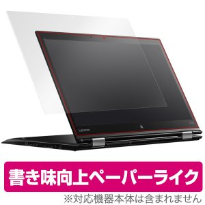 ThinkPad X1 Yoga 用 液晶保護フィルム OverLay Paper for Thin...