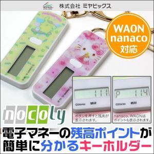 nocoly key holder ノコリーキーホルダー /代引き不可/ 電子マネー 残高 Suica PASMO ICOCA|visavis