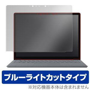 Surface Laptop 用 保護 フィルム OverL...