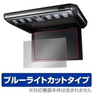 10.1V 型ワイドXGA TVM-FW1040-B 用 保護フィルム OverLay Eye carrozzeria 10.1V 型ワイドXGA フリップダウンモニター TVM-FW1040-B ブルーライト visavis