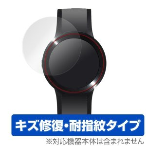FES Watch U 用 液晶保護フィルム OverLay Magic for FES Watch U (2枚組) /代引き不可/ 送料無料 液晶 保護キズ修復