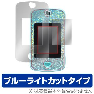 Mepod (ミー☆ポッド) 用 液晶保護フィルム OverLay Eye Protector for Mepod (ミー☆ポッド) /代引き不可/ 送料無料 ブルーライト カット 保護 フィルム|visavis