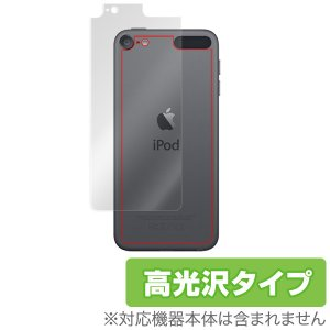 iPod touch 7  /  6 用 背面 保護 フィルム OverLay Brilliant ...