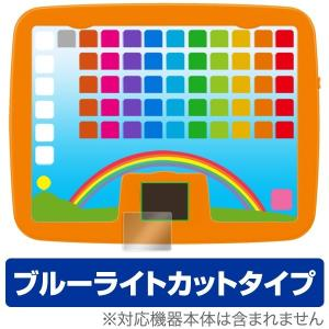 アンパンマン キッズタブレット 用 保護フィルム OverLay Eye アンパンマン よみかきカラーキッズタブレットDX (2枚組) /代引き不可/ 送料無料 ブルーライト|visavis