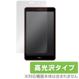 HUAWEI MediaPad T3 8インチ に対応した透明感が美しい高光沢タイプの液晶保護シート...