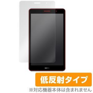 HUAWEI MediaPad T3 8インチ に対応した映り込みを抑える低反射タイプの液晶保護シー...