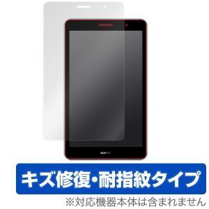 HUAWEI MediaPad T3 8インチ に対応したシート表面の擦り傷を修復するタイプの液晶保...