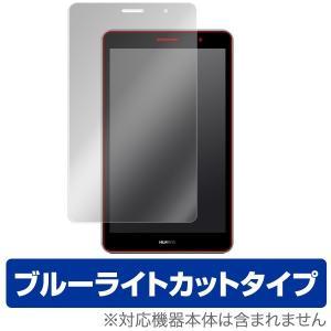 HUAWEI MediaPad T3 8インチ に対応した目にやさしいブルーライトカットタイプの液晶...