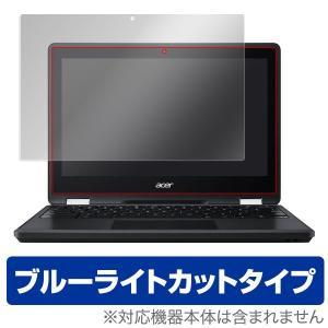 Acer Chromebook Spin 11 に対応した目にやさしいブルーライトカットタイプの液晶...