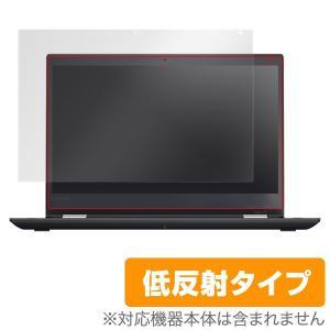 ThinkPad Yoga 370 用 保護 フィルム OverLay Plus for ThinkPad Yoga 370 / 液晶 アンチグレア|visavis