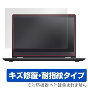 ThinkPad Yoga 370 用 保護 フィルム OverLay Magic for ThinkPad Yoga 370 / 液晶 保護|visavis