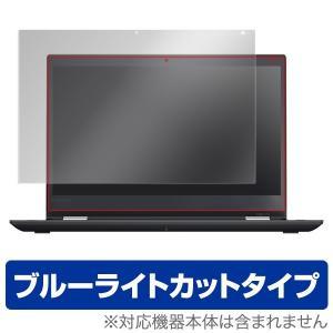 ThinkPad Yoga 370 用 保護 フィルム OverLay Eye Protector for ThinkPad Yoga 370 / ブルーライト|visavis