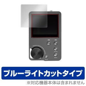 Kyo-ons Player SD-DAP01 用 液晶保護フィルム  OverLay Eye Protector for Kyo-ons Player SD-DAP01 /代引き不可/ 送料無料 ブルーライト カット 保護 フィルム|visavis